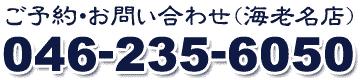 ご予約・お問い合わせ えぼし海老名 046-235-6050