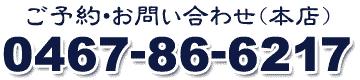 ご予約・お問い合わせ えぼし本店 0467-86-6217