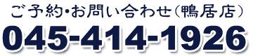 ご予約・お問い合わせ えぼし鴨居店 045-414-1926
