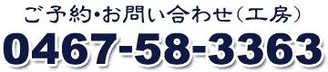 ご予約・お問い合わせ えぼし工房 0467-58-3363