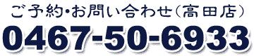 ご予約・お問い合わせ えぼし高田店 0467-50-6933